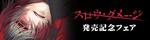 『スロウ・ダメージ』発売記念フェア