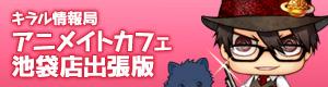 キラル情報局♯37 ~アニメイトカフェ池袋店出張版~