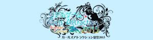 ガールズアトラクション夏祭2015