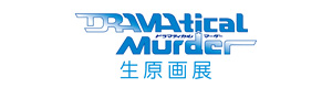 DRAMAtical Murder 生原画展
