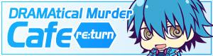 DRAMAtical Murder Cafe re:turn