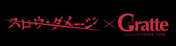 『スロウ・ダメージ』×アニメイトカフェグラッテコラボ