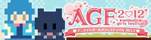 アニメイトガールズフェスティバル2012