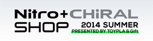 Nitro+CHiRAL SHOP 2014 SUMMER PRESENTED BY TOYPLA&Gift