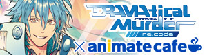 DRAMAtical Murder re:code×animatecafe