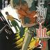 サムネイル:B's-LOG COMICS「咎狗の血 (5)」