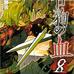 サムネイル:B's-LOG COMICS「咎狗の血 (8)」
