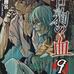 サムネイル:B's-LOG COMICS「咎狗の血 (9)」
