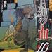 サムネイル:B's-LOG COMICS「咎狗の血 (10)」