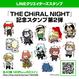 サムネイル:LINEクリエイターズスタンプ「THE CHiRAL NIGHT 記念スタンプ 第2弾」