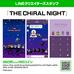 サムネイル:LINEクリエイターズ着せかえ「THE CHiRAL NIGHT」