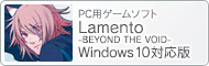 PC用ゲームソフト『Lamento -BEYOND THE VOID- Windows 10対応版』
