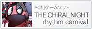 PC用ゲームソフト『THE CHiRAL NIGHT rhythm carnival』