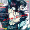 サムネイル: 「Cool-B」3月号に「THE CHiRAL NIGHT 10th ANNIVERSARY」イベントレポート掲載!