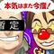 サムネイル:4/28(金)20:00~ニコニコ生放送「本気はまた今度!リターンズ ~宣伝出張版 for rhythm carnival~」第2回放送決定!