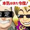 サムネイル:YouTubeライブ番組「本気はまた今度!リターンズ ~宣伝出張版 for sweet pool~」4/20(金)20:00~配信決定!