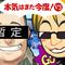 サムネイル:「本気はまた今度!Vスリー ~冬コミ直前スペシャル~」12/28(金)20:00~配信決定!