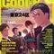 サムネイル:『スロウ・ダメージ』情報掲載、「Cool-B」3月号発売中!