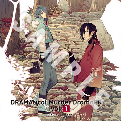「DRAMAtical Murder DramaCD」Vol.1[紅雀&蒼葉編]