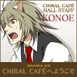 Nitro+CHiRAL Presents The fifth anniversary DRAMA CD『CHiRAL CAFEへようこそ』